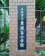 東桃谷小学校