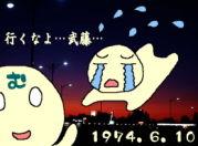 行くなよ、武藤(1974年6月10日)