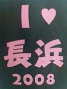 (仮) nagahama 08