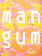 夢 mangum 夢蔵