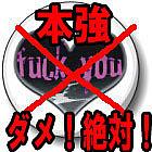 【本強・ルール違反・断固反対】