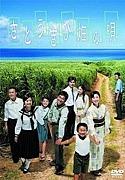 TBSドラマ「さとうきび畑の唄」
