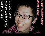 くろちゃん (金子 歩)