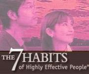 「7つの習慣」実践します!!