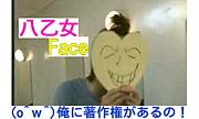 八乙女Face