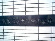 大阪市立 大和田小学校