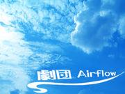劇団Airflow