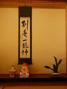 禅寺の精進料理