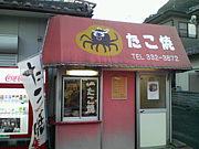 まなべのたこ焼き 田の浦店