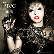 ☆Riva☆