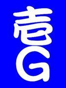 佐高壱G〜2004年度卒〜