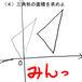 三角形をみんっと動かす