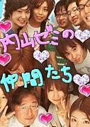 2008早稲田大学2年 内山ゼミ★