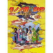 モノノ怪DVD