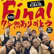 太鼓 -Tribal- FINAL