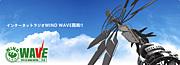【仮面ライダーW】WIND WAVE