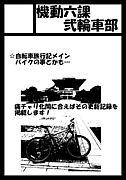 機動六課弐輪車部