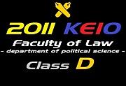 2011 KEIO 法政1年D組