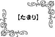 【たまり】