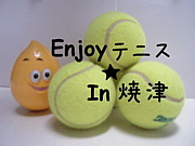 Enjoy テニス★In 焼津