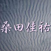 桑田 佳祐