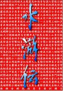 北方水滸伝、舞台化プロジェクト