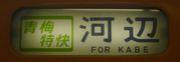 【青梅線】河辺止まりかよ!