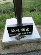 奈良高専電気科よしプロデュース
