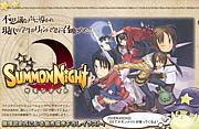 SUMMON NIGHT1