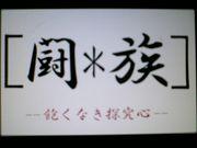 [闘*族]