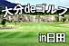 大分deゴルフin日田