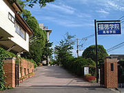 私立福徳学院高等学校