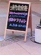 ALPHA-HEAVEN