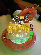 (*´Д`){城山の松は緑に〜♪