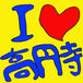 I LOVE 高円寺