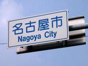 名古屋市は名古屋県じゃないよ。