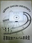 西南学院大学 卒アル2011