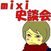 mixi史談会