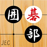 日本電子専門学校 囲碁部