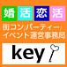 【婚活恋活】街コン運営事務局