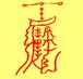 呪法(調伏)おまじない研究会