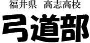 高志高校 弓道部