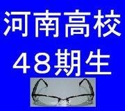 河南高校 48期生