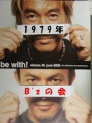 1979年生まれのB'zの会