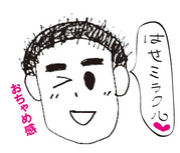 HASE☆友の会
