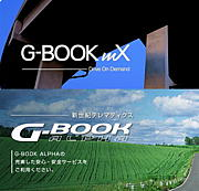 G-BOOK (mX・ALPHA)
