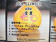 POM-CLIMBER aka 愛男