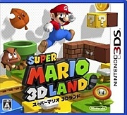 【3DS】スーパーマリオ3Dランド