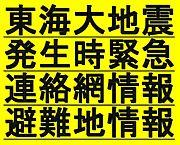 ,【緊急時】東海地震※静岡県内