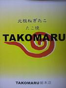 下関 たこ焼 TAKOMARU